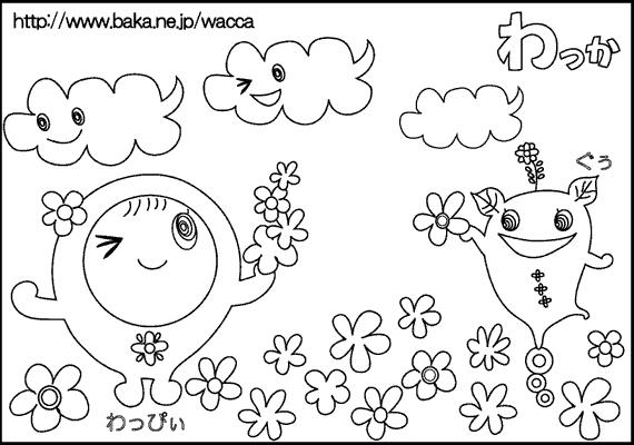 Coloriage Coloriage Coloriages Populaires Fleurs Et Nuages